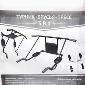 Турник+ брусья + для пресса (Т)